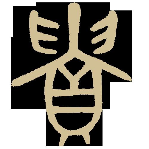 富貴 官方網站 FUGUEI Official website| 富貴 -富於心,貴於情; 富貴陶園 成立於1995年秋分,致力整合 藝術 、人文、 建築 、自然,我們提供優秀的 藝術家 一個完善的平台,將 藝術品 融合生活文化,創造美好的環境,帶您一同體驗這塊土地所蘊藏的生活之美。